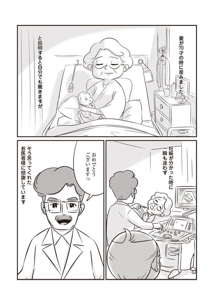 妊娠 70 歳