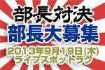 出演者募集中です!9月19日(木)にライブスポットラグにて、京都の大学、軽音楽部&軽音サークルの部長が集結します。その名も「部長対決」完全熱血スパークという事で派手に行います。久しぶりのシェケナという... 音楽スタジオ 京都 スタジオラグ