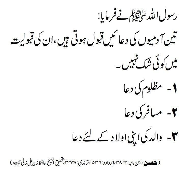 حدیث Urdu Love Words Urdu Quotes Love Words