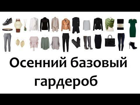 ОСЕННИЙ БАЗОВЫЙ ГАРДЕРОБ. БАЗОВЫЙ ГАРДЕРОБ на ОСЕНЬ #базовыйгардероб Юлия Медведева - YouTube