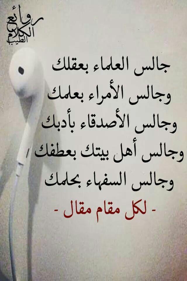 لكل مقام مقال Strong Mind Quotes Life Quotes Islamic Phrases
