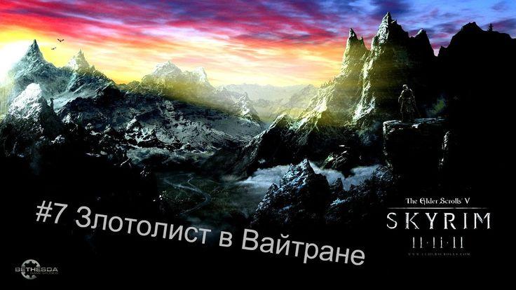 The Elder Scrolls V - Skyrim #7 Злотолист в Вайтране...