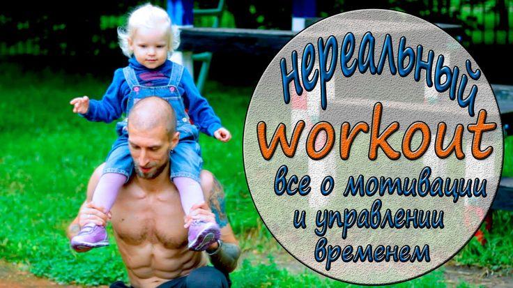 Воркаут для папы с ребенком 4. Workout for dad with child 4.  Все о моти...
