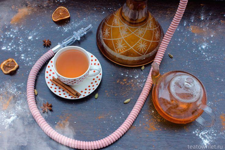 Курение кальяна способно в несколько раз усилить эффект любого чая, и повлиять на его вкус. #Чай #Кальян #ЧайныйГородок #ЧайкКальяну