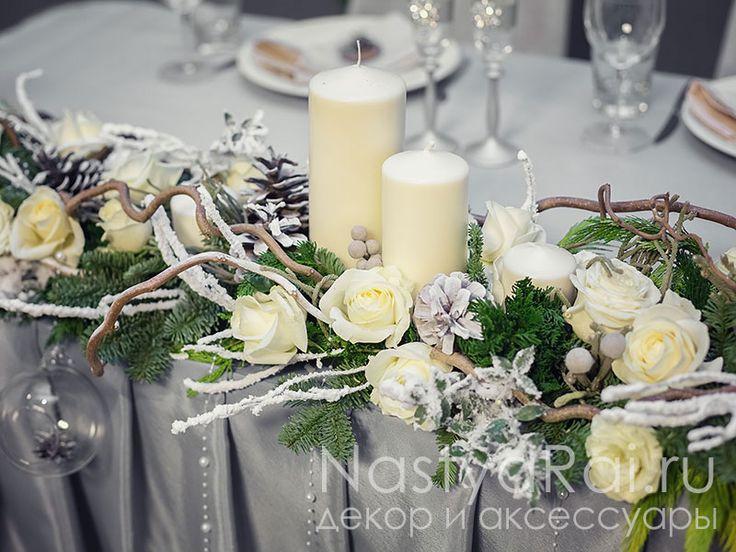 зимняя свадьба президиум: 12 тыс изображений найдено в Яндекс.Картинках