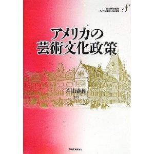 アメリカの芸術文化政策 (アメリカの財政と福祉国家)  片山 泰輔 (著)   出版社: 日本経済評論社