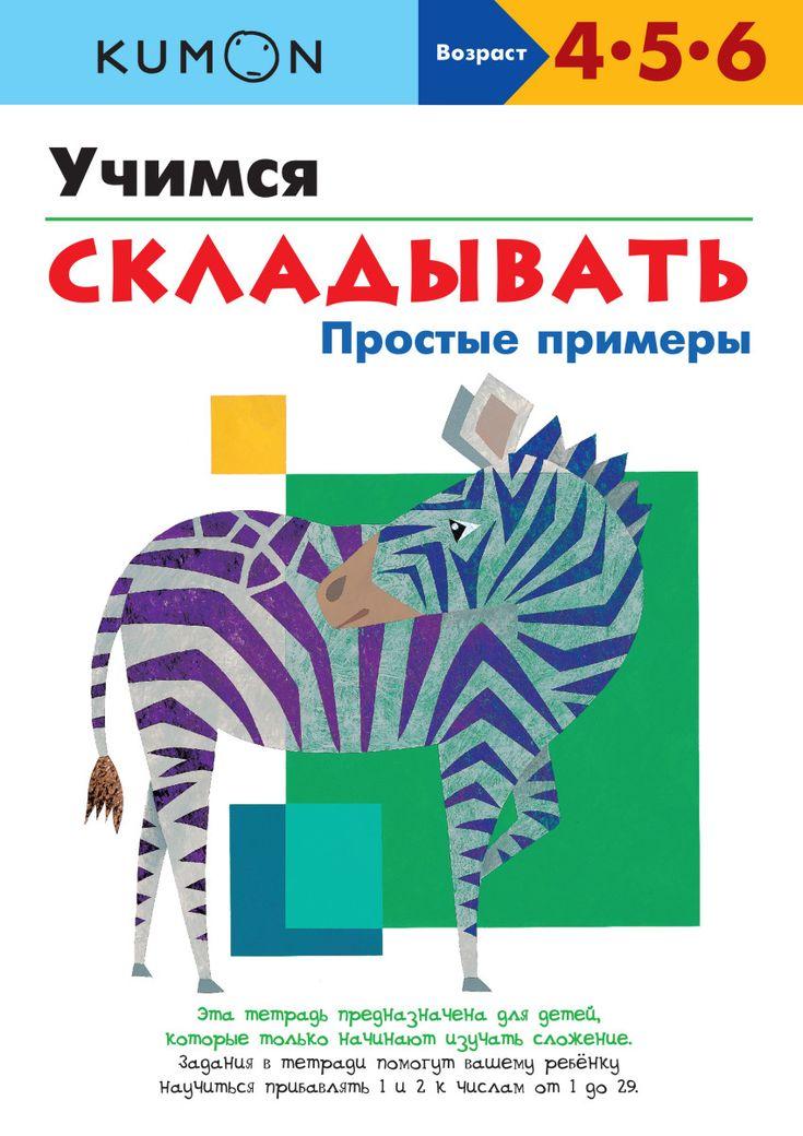 Книги по обучению математике   МОЯ ЛЯЛЯ