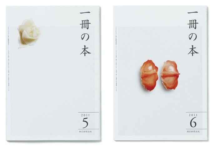 A Book | WORKS | HARA DESIGN INSTITUTE