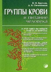 Скачивайте В.И. Круглов, Д.В. Овчинников -  Группы крови и питание человека онлайн  и без регистрации!