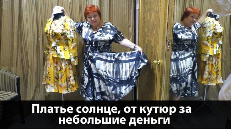 Платье солнце от кутюр за небольшие деньги