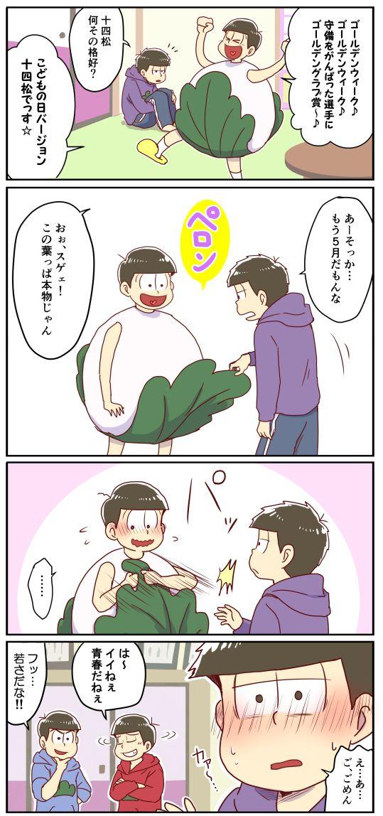 松ログ6 (一十四、カラ十) [9]