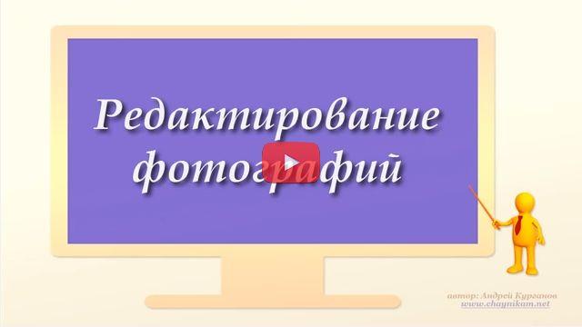 Редактирование фотографий (видео)