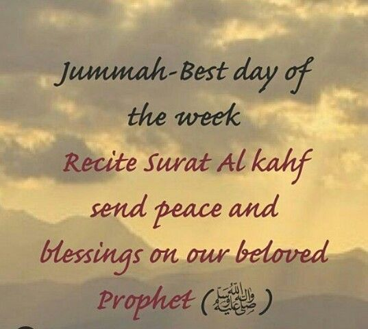 Be sure to recite Surah Khaf and to send peace and blessings upon Prophet Muhammad (sal Allahu alayhi wa sallam) on Fridays!