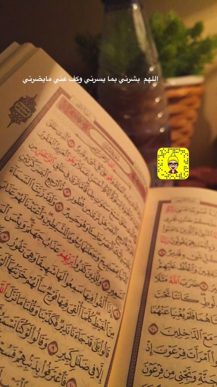 نوم دعاء قران سورة الملك صوره صورة صور ليل سناب Islamic Quotes Girl Photo Poses Photo