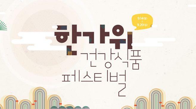 이벤트 > 한가위 건강식품(9/14~...