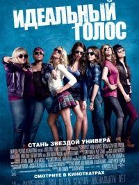 Идеальный голос (2012)