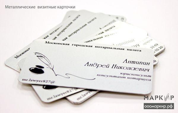 Визитные карточки заказать в Брянске. Визитка. Дорого. Алюминий. Метал. Круто. Интересно. Необычно.