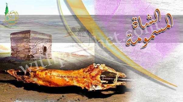 أكل رسول الله من الشاة المسمومة Meat Jerky Jerky Allah