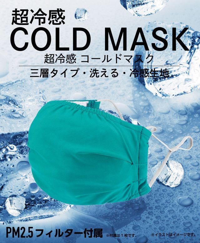 コールド 超 立体 cold マスク mask