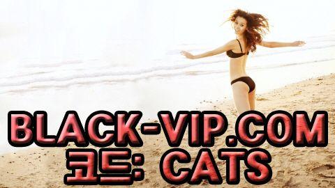 모바일토토㈜ BLACK-VIP.COM 코드 : CATS 모바일사설사이트 모바일토토㈜ BLACK-VIP.COM 코드 : CATS 모바일사설사이트 모바일토토㈜ BLACK-VIP.COM 코드 : CATS 모바일사설사이트 모바일토토㈜ BLACK-VIP.COM 코드 : CATS 모바일사설사이트 모바일토토㈜ BLACK-VIP.COM 코드 : CATS 모바일사설사이트 모바일토토㈜ BLACK-VIP.COM 코드 : CATS 모바일사설사이트