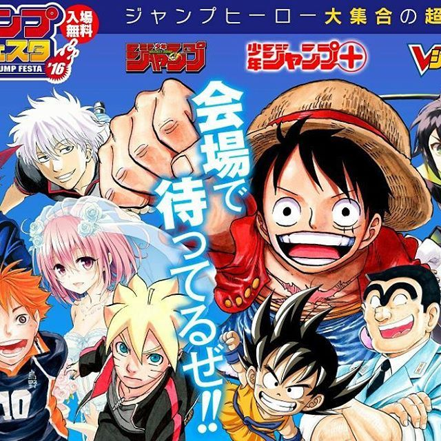 Next week from December 19-20: Jump Festa in Tokyo, Japan.  Every year, Shueisha, the publishing company behind Weekly Shonen Jump and famous manga titles such as One Piece, Bleach, Naruto, Assassination Classroom, and Food Wars: Shokugeki no Soma, organizes this free event, which has become a major showcase for the anime and gaming industry.  New titles get announced at Jump Festa every year. Also, popular anime series often make special episodes just for Jump Festa, like Boruto did for…
