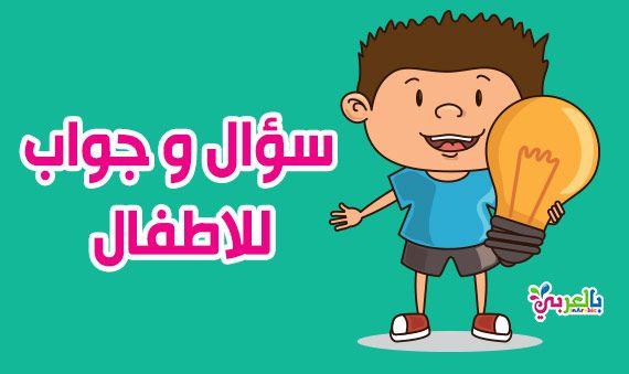 سؤال وجواب للاطفال اسئله عامه للمسابقات اسئلة من هو اول بالعربي نتعلم Bart Simpson Bart Character