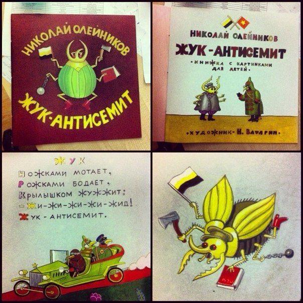 Жук-антисемит (Николай Олейников, 1935): 164 изображения найдено в Яндекс.Картинках