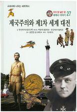 제국주의와 제1차 세계 대전