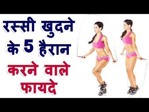Benefits Of Skipping Exercise Routine For Weight Loss Beauty And Health Care Tips In Hindi  Video  Description Benefits Of Skipping Exercise Routine For Weight Loss Beauty And Health Care Tips In Hindi