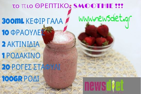 Fresh afternoon smoothie