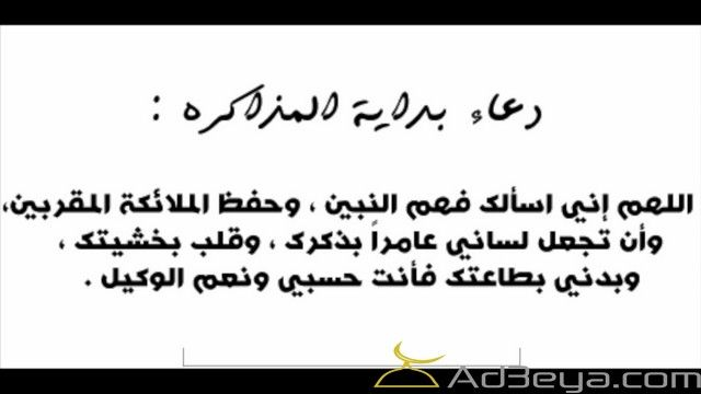 دعاء المذاكرة والتركيز وتثبيت الحفظ مكتوبة ادعية متنوعة ادعية الامتحان ادعية الطالب المتميز ادعية المذاكرة Math Math Equations Arabic Calligraphy