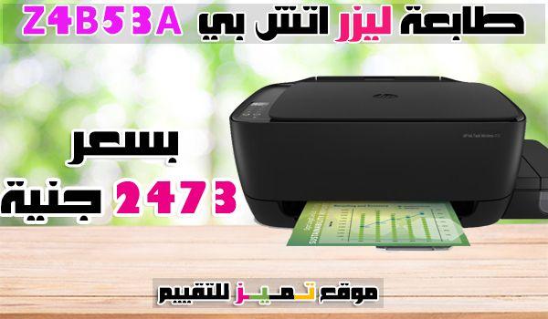 افضل طابعة ليزر ملونة وطابعة Hp ليزر أكفأ 9 طابعات 2020 موقع تميز Laser Printer Printer Laser