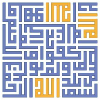 DesertRose/// SURAT AL IKHLAS ,AL FALAQ ,AN NAAS