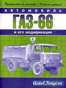 Автомобиль ГАЗ-66 и его модификаций. Руководство по ремонту и эксплуатации. Каталог деталей