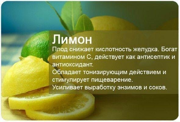 Лимон...