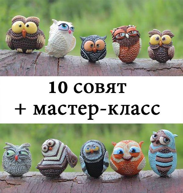 10 совят и мастер-класс! #owl #polymerclay