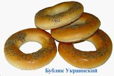 Бублики украинские. ГОСТ 7128-91: trablin