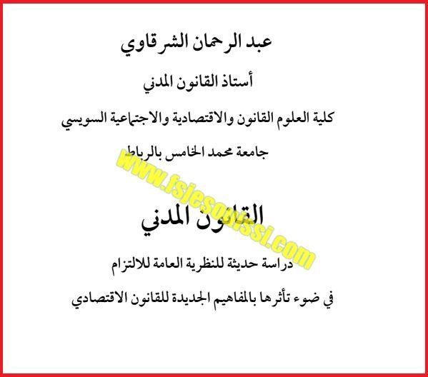 تحميل كتاب القانون المدني عبد الرحمان الشرقاوي Education Math Books