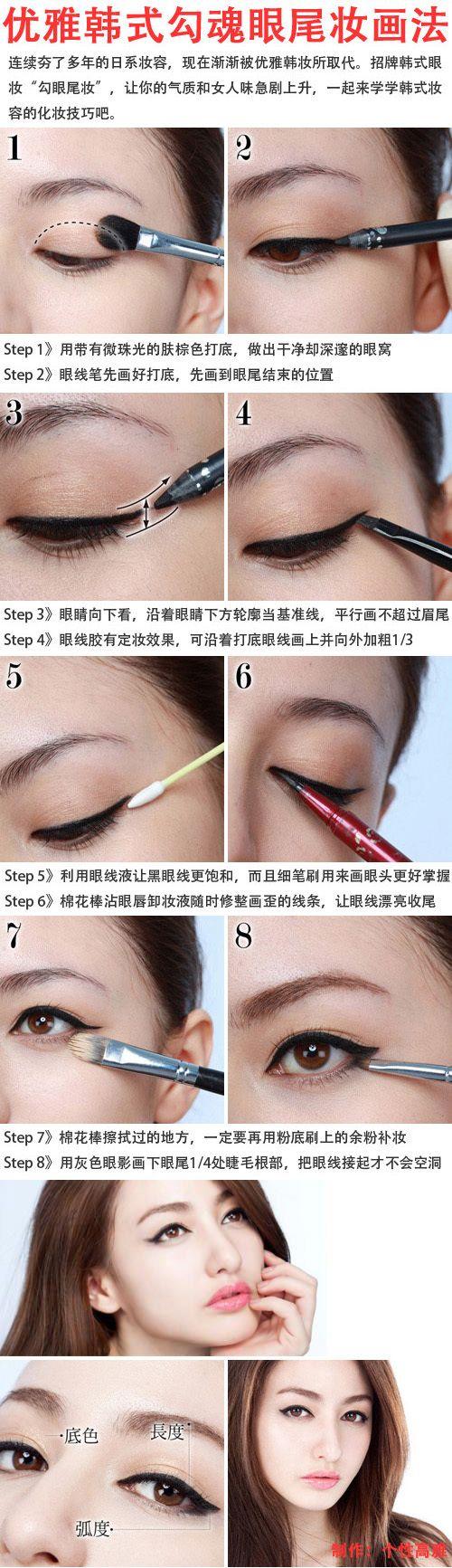 japanese/korean make up tutorial ⭐️ #JoinNerium #DebbieKrug #NeriumKorea www.RadiantFitAndHappy.com