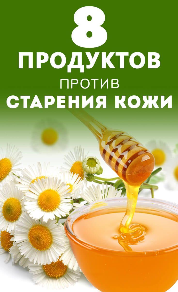 8 продуктов против старения кожи. Из каких продуктов можно приготовить натуральные маски для увядающей кожи. Здоровая кожа, чистая кожа, уход за кожей. Молодость кожи