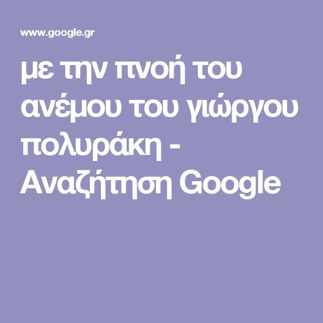 με την πνοή του ανέμου του γιώργου πολυράκη - Αναζήτηση Google
