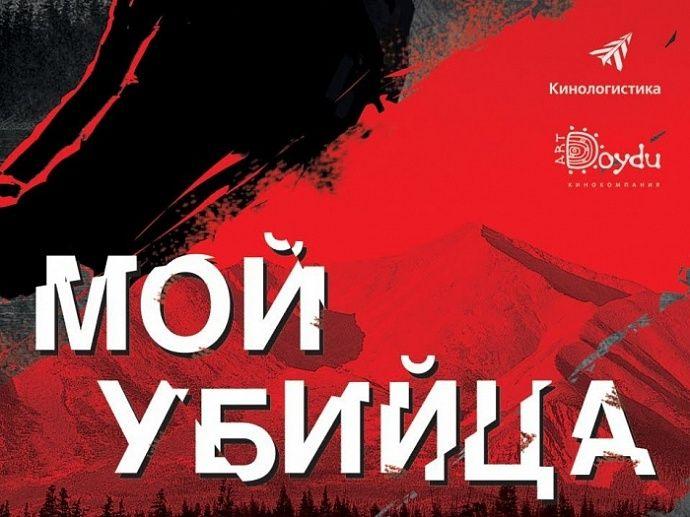 Снятый в Якутии фильм впервые станет претендентом на кинопремию «Золотой глобус»