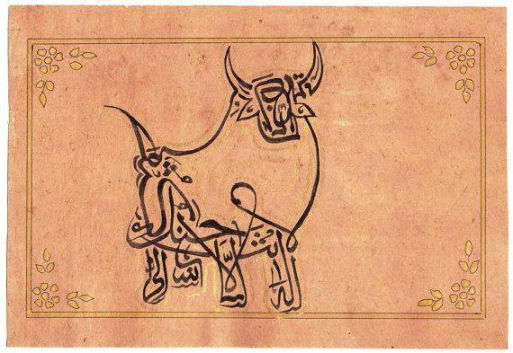 Indo Islamic Arabic Fine Kalma Calligraphy by chhaviscollections, $20.00