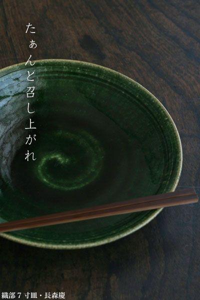 【楽天市場】【お皿】> 大皿・中皿> 織部7寸皿・長森慶:和食器の愉しみ 工芸店ようび