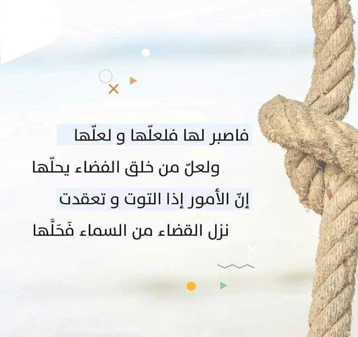 خواطر صباحية دينية In 2020 Arabic Quotes Photo Quotes Love Words
