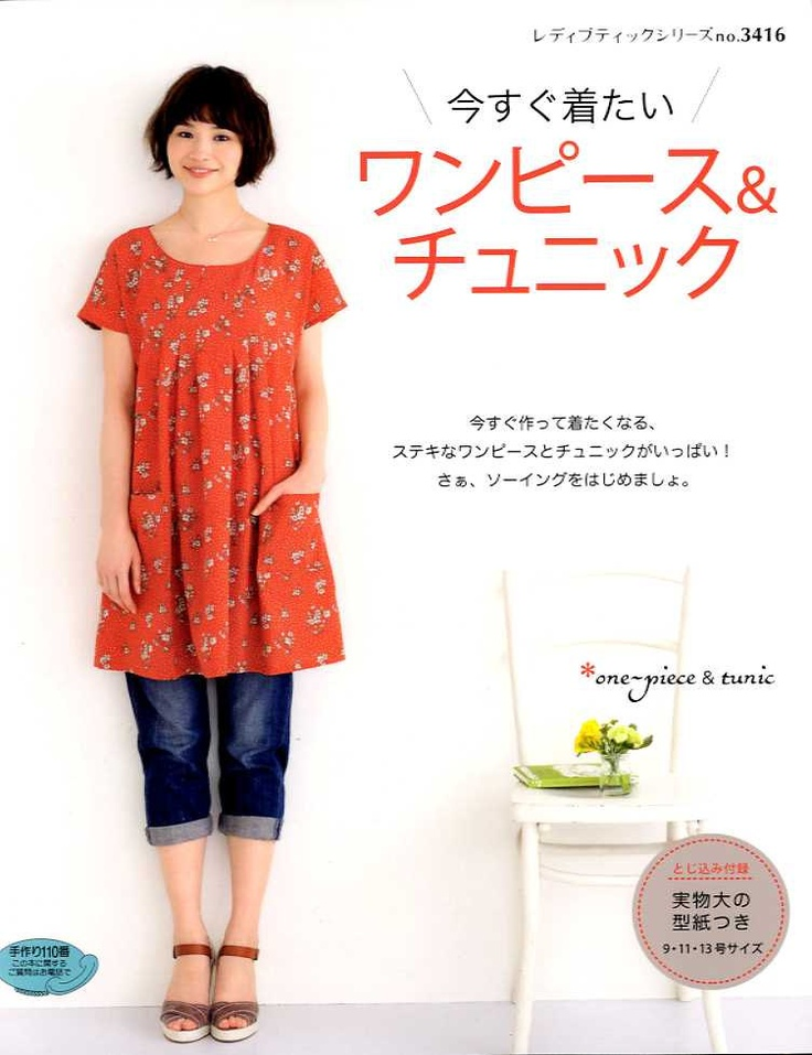 One-Piece Dresses and Tunics 2012 - Japanese Craft Book. $19.00, via Etsy.