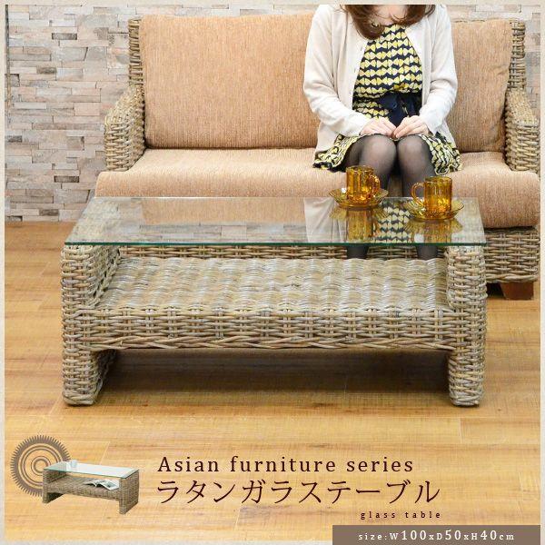 アジアン家具シリーズガラステーブル