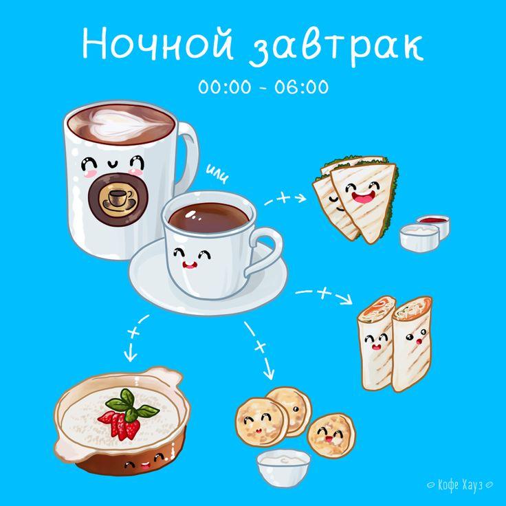 Ночные завтраки в Кофе Хауз!  Всем-всем совам и прочим полуночным обитателям Москвы: с 00-00 до 6-00 слетайтесь на ночные завтраки за 299 рублей в Кофе Хауз!   Только ты, ночь, твои друзья и твой вкусный Ночной Завтрак с Дабл Капучино или Чаем, а также любимое блюдо на выбор: -каша овсяная или рисовая -сырники со сметаной -тортилья с курицей -кесадилья со шпинатом  Ждем к Ночному Завтраку всех наших полуночных друзей в этих кофейнях: https://plus.google.com/u/1/b/101136904888382141780