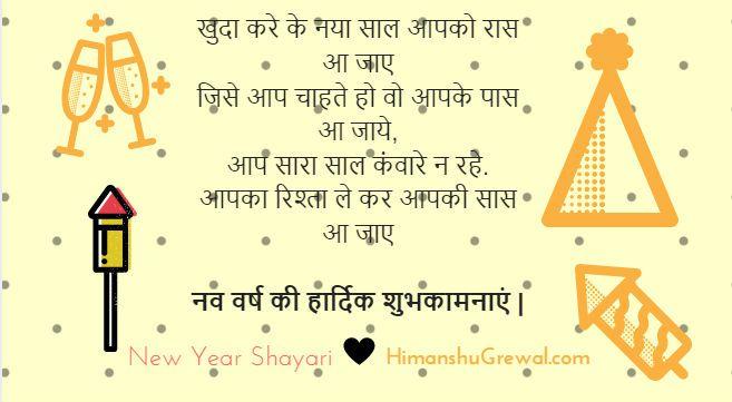 Latest Happy New Year Shayari in Hindi