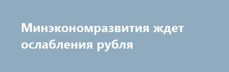 Минэкономразвития ждет ослабления рубля http://прогноз-валют.рф/%d0%bc%d0%b8%d0%bd%d1%8d%d0%ba%d0%be%d0%bd%d0%be%d0%bc%d1%80%d0%b0%d0%b7%d0%b2%d0%b8%d1%82%d0%b8%d1%8f-%d0%b6%d0%b4%d0%b5%d1%82-%d0%be%d1%81%d0%bb%d0%b0%d0%b1%d0%bb%d0%b5%d0%bd%d0%b8%d1%8f-%d1%80/  Минэкономразвития предполагает дальнейшее ослабление рубля до конца текущего года. Такой прогноз сделан в обзоре МЭР «Картина экономики за июнь 2017 года» на основе анализа макроэкономических данных.Снижение сальдо текущего счета во…